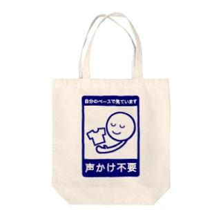 声かけ不要バッグ Tote bags