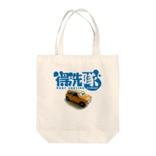 得洗隊オリジナル Tote bags