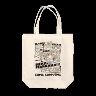 木野陽のマンガ家&メカマンガ家 Tote bags