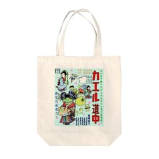 カエル道中 映画ポスター風 Tote bags