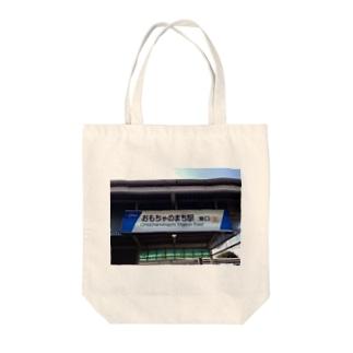おもちゃのまち駅 Tote bags