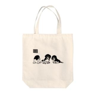 三匹のビーグル Tote bags