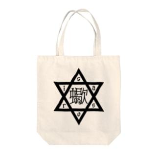 六芒星蠍 BLACK 中華風 Tote bags