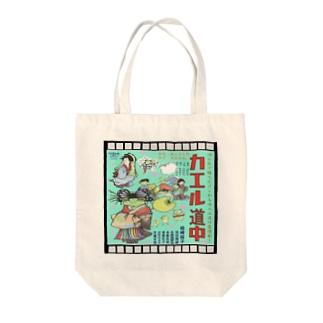カエル道中 映画ポスター風 枠あり Tote bags