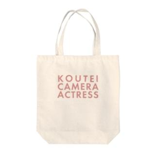 カメトレタイポグラフィ Tote bags