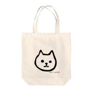 おもしろわいずマスコット犬 Tote bags