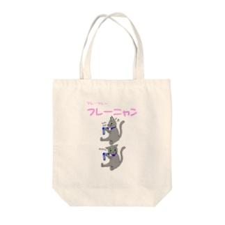 フレーニャン Tote bags