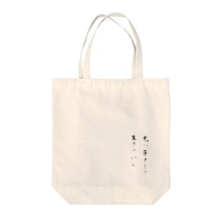 「光の子として生きていく」 Tote bags