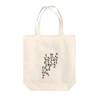 面白おもしろドリフト言葉 Tote bags