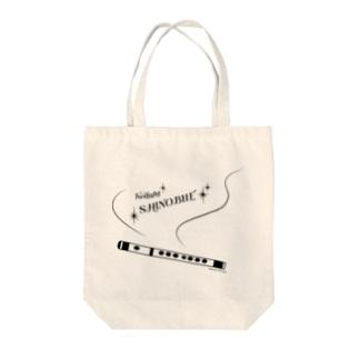 黄昏の篠笛 Tote bags