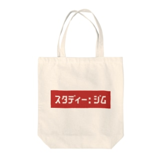 スタディージム Tote bags