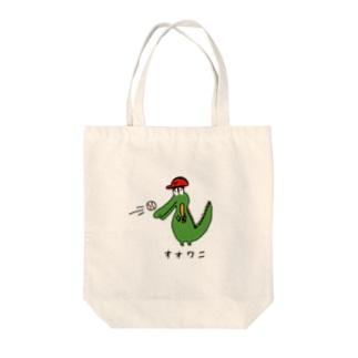 立ちオオワニ Tote bags