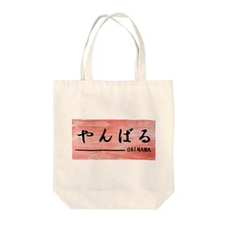 やんばる Tote bags