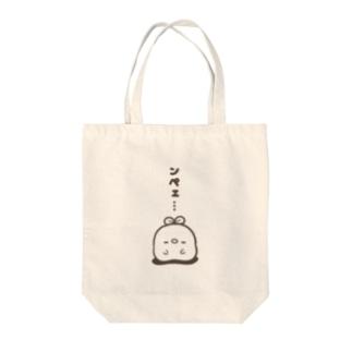 ンペェ… Tote bags