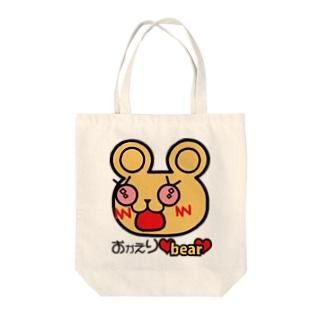 愛娘が書いてくれた手紙から生まれたキャラクター【おかえりbear】 Tote bags