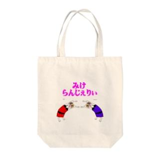 みけらんじぇりぃ Tote bags