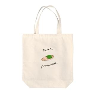 もつ鍋 Tote bags