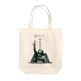 一級技能士(技の天使からのプレゼント) 003 Tote bags