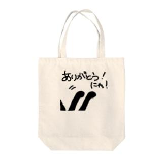 【ぬこの手ぽてて】ありがとうにゃ!猫ねこ Tote bags