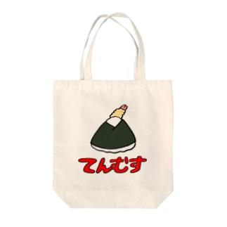 てんむす Tote bags