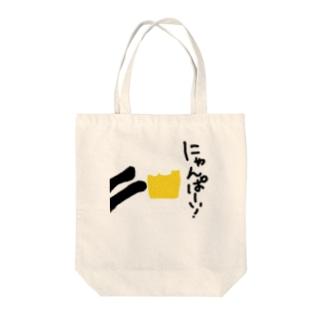 【ぬこの手ぽてて】にゃんぱーい!猫ねこおビール様 Tote bags