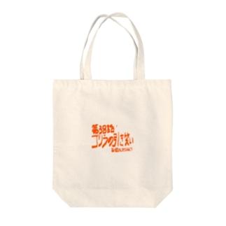 第38話 ゴリラの引き笑い Tote bags
