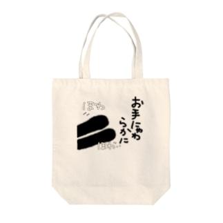 【ぬこの手ぽてて】お手にゃわらかに。猫ねこ Tote bags