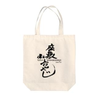 座敷おやじ(片面) Tote bags