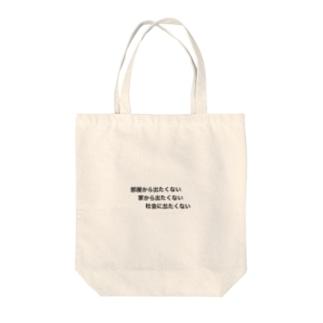ひきこもり Tote bags