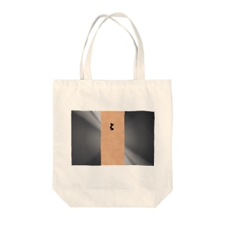 ハイグレード アダルト Tote bags