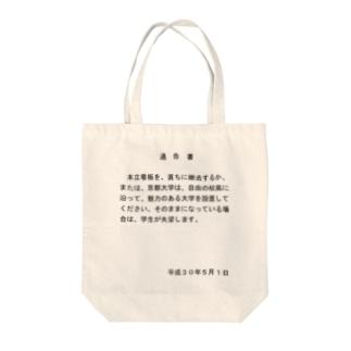 学生が失望する通告書(黒字) Tote bags