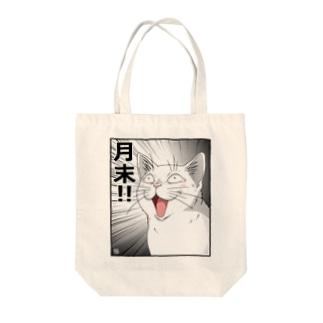 月末白猫 Tote bags