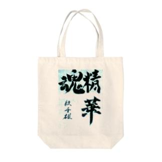 精華魂 Tote bags