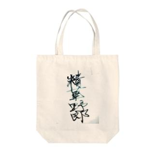 精華野郎 Tote bags