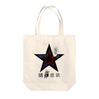 購<売>意欲 Tote bags