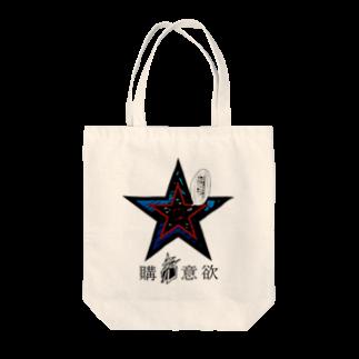 東洋トタンの購<売>意欲 Tote bags