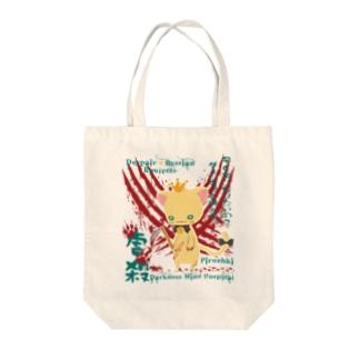虐殺にゃんこ Tote bags