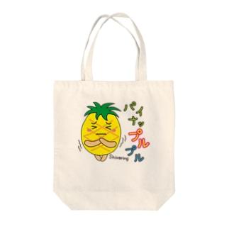 パイナップルプル-fruits and vegetables word chain-ベジフルしりとり-  Tote bags