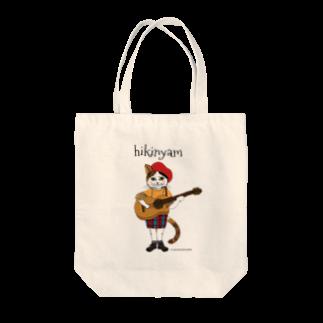 YUQUICO URACAWA(うらかわゆきこ)のヒキニャム Tote bags