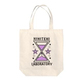 砂時計 薄紫 Tote bags