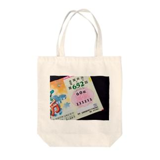 すげ〜な! Tote bags