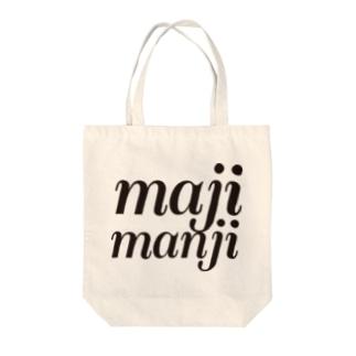 マジ・マンジ Tote bags