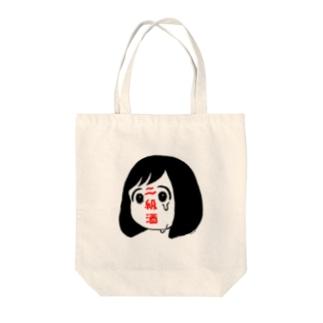 二級酒ちゃん(顔透過ver.) Tote bags