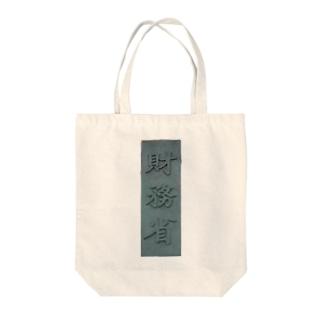 財務省 Tote bags