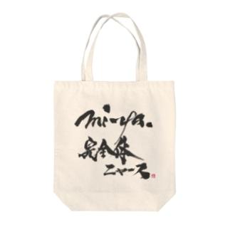 mi-ya.@完全体ニャース Tote bags