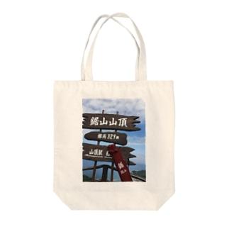 鋸山山頂 Tote bags
