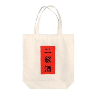 にくまん子の二級酒 Tote bags