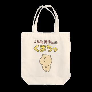 ハムスターのくまちゅのハムスターのくまちゅトートバッグ(ベージュ) Tote bags