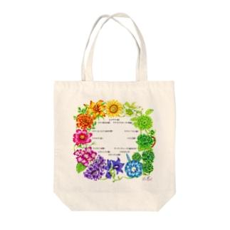 12色草花(色相環) Tote bags