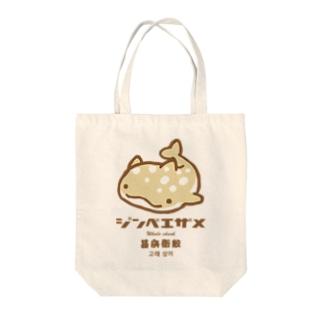 ジンベエザメ_ミルクセーキ味 Tote bags